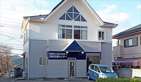 長崎県長崎市小江原・式見地域包括支援センター