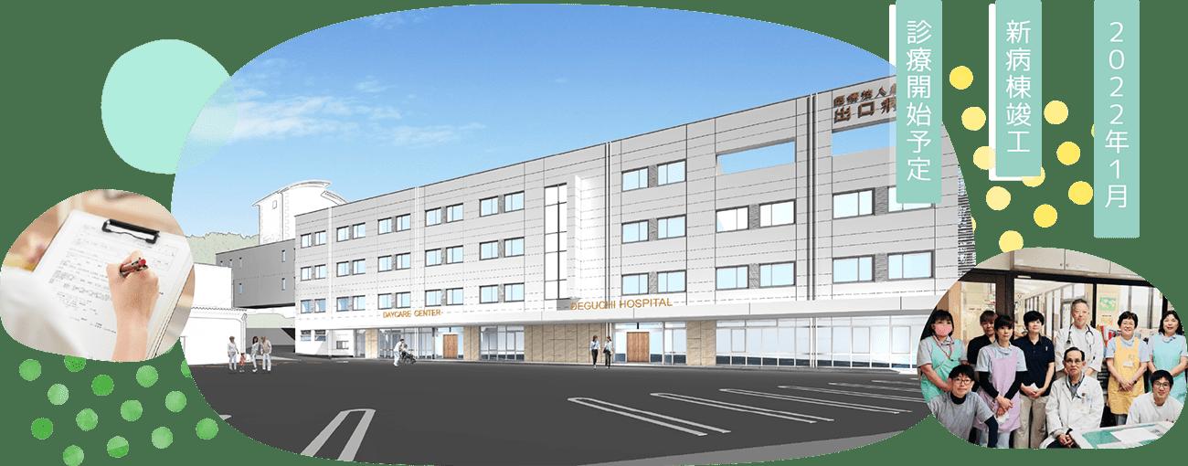 出口病院新病棟