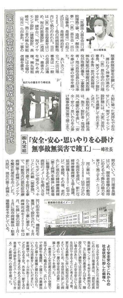 長崎建設新聞