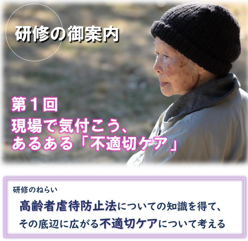 高齢者虐待防止法